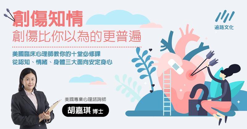 台灣音頻課程封面
